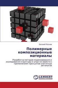Polimernye Kompozitsionnye Materialy