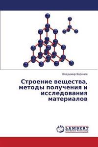 Stroenie Veshchestva, Metody Polucheniya I Issledovaniya Materialov