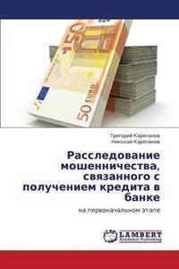 Rassledovanie Moshennichestva, Svyazannogo S Polucheniem Kredita V Banke
