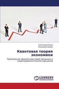 Kvantovaya Teoriya Ekonomiki