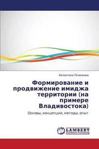 Formirovanie I Prodvizhenie Imidzha Territorii (Na Primere Vladivostoka)