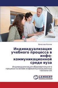 Individualizatsiya Uchebnogo Protsessa V Info-Kommunikatsionnoy Srede Vuza