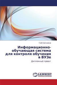 Informatsionno-Obuchayushchaya Sistema Dlya Kontrolya Obucheniya V Vuze