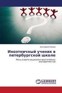 Inoetnichnyy Uchenik V Peterburgskoy Shkole