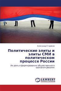 Politicheskie Elity I Elity SMI V Politicheskom Protsesse Rossii
