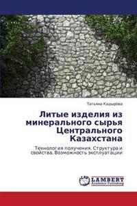 Litye Izdeliya Iz Mineral'nogo Syr'ya Tsentral'nogo Kazakhstana