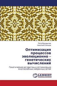 Optimizatsiya Protsessov Evolyutsionno - Geneticheskikh Vychisleniy