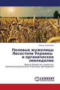 Polevye Zhuzhelitsy Lesostepi Ukrainy I Organicheskoe Zemledelie