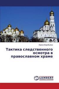 Taktika Sledstvennogo Osmotra V Pravoslavnom Khrame