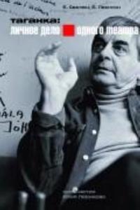 Taganka. Lichnoe delo odnogo teatra. Vkl. DVD