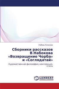 Sborniki Rasskazov V.Nabokova Vozvrashchenie Chorba I Soglyadatay