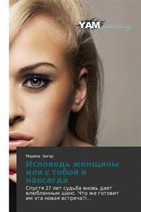 Ispoved' Zhenshchiny Ili S Toboy I Navsegda