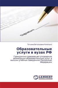 Obrazovatel'nye Uslugi V Vuzakh RF