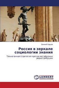 Rossiya V Zerkale Sotsiologii Znaniya