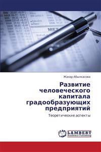 Razvitie Chelovecheskogo Kapitala Gradoobrazuyushchikh Predpriyatiy