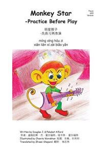Monkey Star- Pinyin 6x9 Trade Version: -Practice Before Play