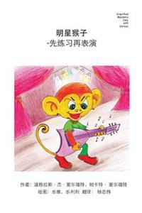 Monkey Star Simplified Mandarin Only 6x9 Trade Version: -Practice Before Play