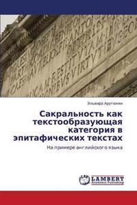 Sakral'nost' Kak Tekstoobrazuyushchaya Kategoriya V Epitaficheskikh Tekstakh