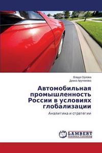 Avtomobil'naya Promyshlennost' Rossii V Usloviyakh Globalizatsii