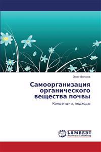 Samoorganizatsiya Organicheskogo Veshchestva Pochvy