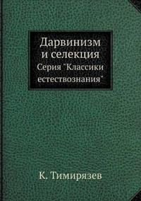 """Darvinizm I Selektsiya Seriya """"Klassiki Estestvoznaniya"""""""