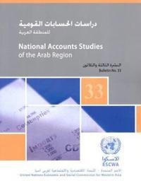 National Accounts Studies of the Arab Region