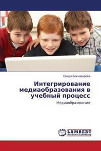 Integrirovanie Mediaobrazovaniya V Uchebnyy Protsess