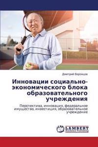 Innovatsii Sotsial'no-Ekonomicheskogo Bloka Obrazovatel'nogo Uchrezhdeniya