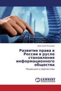 Razvitie Prava V Rossii V Rusle Stanovleniya Informatsionnogo Obshchestva