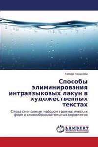 Sposoby Eliminirovaniya Intrayazykovykh Lakun V Khudozhestvennykh Tekstakh