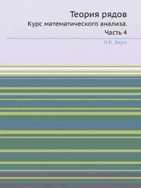Teoriya Ryadov Kurs Matematicheskogo Analiza. Chast 4