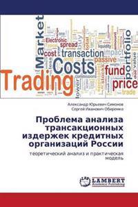 Problema Analiza Transaktsionnykh Izderzhek Kreditnykh Organizatsiy Rossii