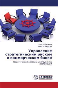 Upravlenie Strategicheskim Riskom V Kommercheskom Banke