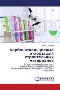 Karbonatkal'tsievye Otkhody Dlya Stroitel'nykh Materialov