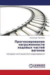 Prognozirovanie Nagruzhennosti Khodovykh Chastey Vagonov