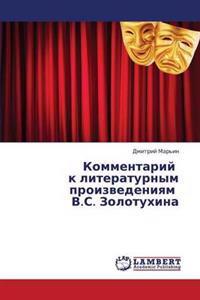Kommentariy K Literaturnym Proizvedeniyam V.S. Zolotukhina