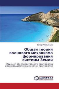 Obshchaya Teoriya Volnovogo Mekhanizma Formirovaniya Sistemy Zemli