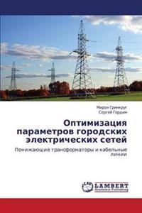Optimizatsiya Parametrov Gorodskikh Elektricheskikh Setey