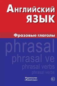 Anglijskij Jazyk. Frazovye Glagoly: English Phrasal Verbs for Russians