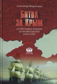 Bitva za Krym. Ot protivostojanija do vozvraschenija v Rossiju