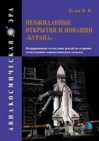 """Unexpected Discoveries and """"Buran"""" Innovations"""