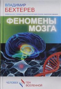 Fenomeny mozga