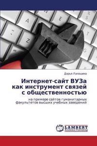 Internet-Sayt Vuza Kak Instrument Svyazey S Obshchestvennost'yu