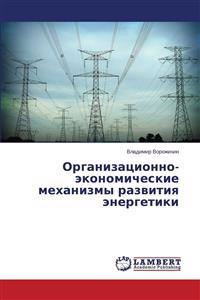 Organizatsionno-Ekonomicheskie Mekhanizmy Razvitiya Energetiki