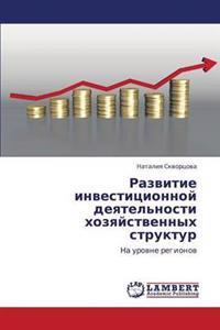 Razvitie Investitsionnoy Deyatel'nosti Khozyaystvennykh Struktur