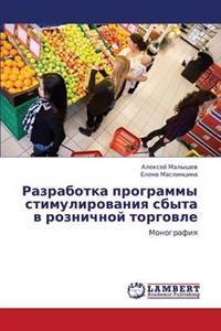 Razrabotka Programmy Stimulirovaniya Sbyta V Roznichnoy Torgovle