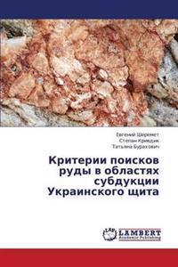 Kriterii Poiskov Rudy V Oblastyakh Subduktsii Ukrainskogo Shchita