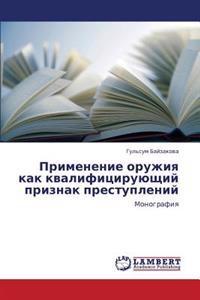 Primenenie Oruzhiya Kak Kvalifitsiruyushchiy Priznak Prestupleniy