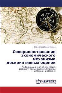 Sovershenstvovanie Ekonomicheskogo Mekhanizma Deskriptivnykh Otsenok