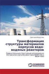 Transformatsiya Struktury Materialov Korpusov Vodo-Vodyanykh Reaktorov